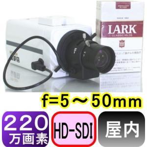 【SA-50782】HD-SDI210万画素2.1メガピクセル屋内用カメラ f=5〜50mm +2メガピクセルレンズ付 画角:水平約51〜5.5度 垂直約40〜4.1度|tu-han-net
