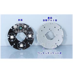 【SA-50816】 ドームカメラSA-50815、SA-51032用 交換補修LEDユニット|tu-han-net