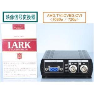 【SA-50907】AHD,TVI,CVI 映像信号(720p,1080p) → VGA・HDMI・CVBS(or AHD)変換器 AD001HD4|tu-han-net