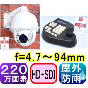 【SA-50914】万画素 屋外防雨仕様(IP66)スピードドームPTZカラー防犯カメラセット|tu-han-net