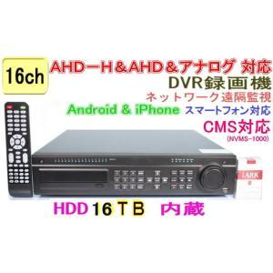 【SA-50919】1080p(1920x1080pixel)を15fps/chまたは720p(1280x720pixel)の高解像度な動画で各ch30fps最速のリアルタイム動画を録画再生可能(HDD16TBタイプ)|tu-han-net