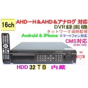 【SA-50920】1080p(1920x1080pixel)を15fps/chまたは720p(1280x720pixel)の高解像度な動画で各ch30fps最速のリアルタイム動画を録画再生可能(HDD32TBタイプ)|tu-han-net