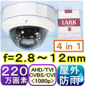 【SA-50982】 防犯カメラ・監視カメラ AHD-H(1080p)&アナログ(CVBS:960H)220万画素SONY製CMOS  f=2.8〜12mm