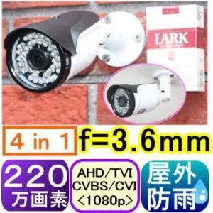 【SA-50994】AHD-H&CVBS 防犯カメラ・監視カメラ 220万画素)SONY製CMOS  f=3.6mm|tu-han-net