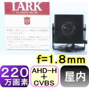 【SA-51003】AHD-H&アナログ(CVBS)信号切り替え可 220万画素 防犯カメラ (1200TVL)屋内用超広角レンズカラ−CCDカメラf=1.8mm 画角: 水平約133度|tu-han-net