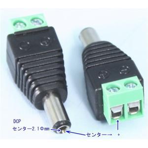 【SA-51010】 防犯カメラ・監視カメラ用 変換コネクター DCP-2P変換|tu-han-net