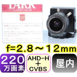 【SA-51025】AHD-H 220万画素防犯カメラ (1200TVL)屋内用バリフォ−カルレンズカラ−CCDカメラf=2.8〜12mm 画角: 水平約87〜23度|tu-han-net