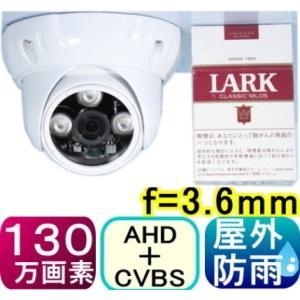 【SA-51032】防犯カメラ AHD130万画素Aptima-0130(1200TVL)屋内仕様ドームカメラf=3.6mm固定焦点レンズ  画角: 水平約72度|tu-han-net