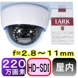 【SA-51048】 2.1メガピクセル(HD-SDI)屋内用ドーム型防犯カメラ 210万画素 フルHD(1920x1080p) f2.8〜11mmバリフォーカルレンズ 赤外線LED30個 Max15m照射|tu-han-net