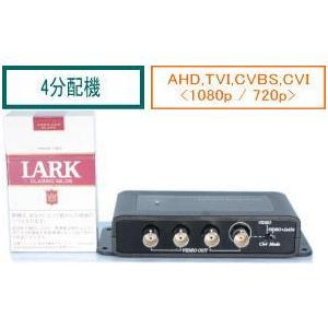 【SA-51054】 防犯カメラ・監視カメラ用 CVBS+AHD(1080p,720p)+TVI(1080p) +UTC信号対応 映像信号4分配器|tu-han-net