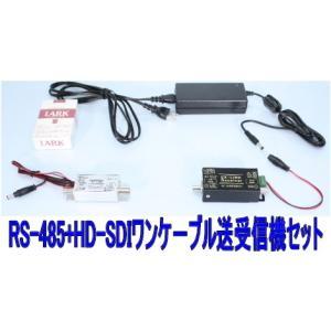 【SA-51059】 防犯カメラ・監視カメラ用 HD-SDI+RS-485信号 ワンケーブルシステムセット HD-SDI(3G-SDI対応) 1台用 送信&受信機セット|tu-han-net