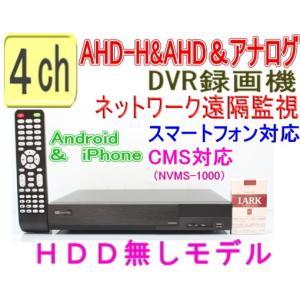【SA-51060】AHD-H&AHD&アナログ 4ch最高解像度720p(1280x720) or 960H(940x480) 100fps(各ch25fps)の高性能機(H.264)(HDD無しタイプ)|tu-han-net