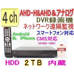 【SA-51061】AHD-H&AHD&アナログ 4ch最高解像度720p(1280x720) or 960H(940x480) 100fps(各ch25fps)の高性能機(H.264)(HDD2TBタイプ)|tu-han-net