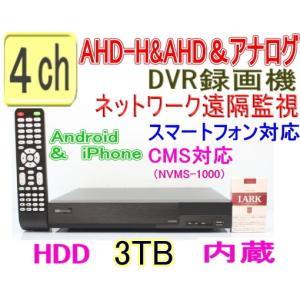 【SA-51062】AHD-H&AHD&アナログ 4ch最高解像度720p(1280x720) or 960H(940x480) 100fps(各ch25fps)の高性能機(H.264)(HDD3TBタイプ)|tu-han-net