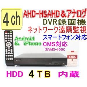 【SA-51063】AHD-H&AHD&アナログ 4ch最高解像度720p(1280x720) or 960H(940x480) 100fps(各ch25fps)の高性能機(H.264)(HDD4TBタイプ)|tu-han-net