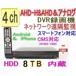【SA-51064】AHD-H&AHD&アナログ 4ch最高解像度720p(1280x720) or 960H(940x480) 100fps(各ch25fps)の高性能機(H.264)(HDD8TBタイプ)|tu-han-net