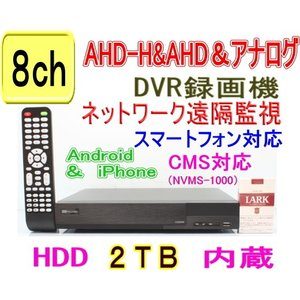 【SA-51066】8CH AHD-H&AHD&CVBSアナログ対応 DVR録画機 (1080p時:12fps/ch または 720p&アナログCVBS(960H)時:25fps/ch) (HDD2TBタイプ)|tu-han-net