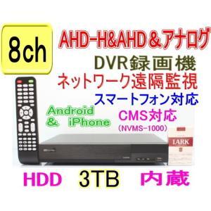 【SA-51067】8CH AHD-H&AHD&CVBSアナログ対応 DVR録画機 (1080p時:12fps/ch または 720p&アナログCVBS(960H)時:25fps/ch) (HDD3TBタイプ)|tu-han-net
