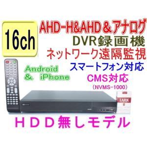 【SA-51070】AHD-H&AHD&アナログ 16ch最高解像度1080p(1920x1080pixel)12fps/ch (HDD無しタイプ)|tu-han-net