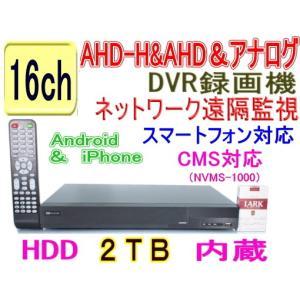 【SA-51071】AHD-H&AHD&アナログ 16ch最高解像度1080p(1920x1080pixel)12fps/ch (HDD2TBタイプ)|tu-han-net