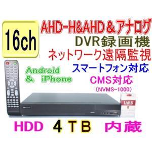 【SA-51072】AHD-H&AHD&アナログ 16ch最高解像度1080p(1920x1080pixel)12fps/ch (HDD4TBタイプ)|tu-han-net
