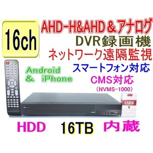 【SA-51074】AHD-H&AHD&アナログ 16ch最高解像度1080p(1920x1080pixel)12fps/ch (HDD16TBタイプ)|tu-han-net