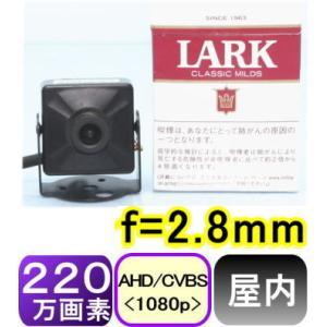 【SA-51097】 防犯カメラ・監視カメラ 220万画素カラー 1200TVLCCD小型カメラ(ボードレンズタイプ) f=3.6mm 水平画角約82度|tu-han-net