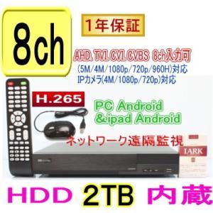 【SA-51176】 (HDD2TB内蔵タイプ)8CH AHD&TVI(5M.4M.1080p.720p)CVI映像とアナログ(CVBS)を高解像度な動画で録画再生可能DVR録画機|tu-han-net