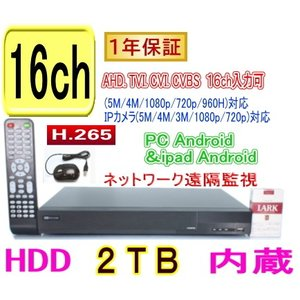 【SA-51181】(HDD2TB内蔵タイプ)AHD&TVI(5M.4M.1080p.720p)CVI映像とアナログ(CVBS)を録画再生可能 H.265 DVR録画機 PC,Android,iPhoneからの遠隔監視対応|tu-han-net
