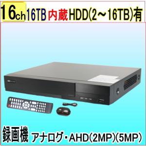 【SA-51184】(HDD16TBタイプ)AHD&TVI(5M.4M.1080p.720p)CVI映像とアナログ(CVBS)を録画再生可能 H.265 DVR録画機 PC,Android,iPhoneからの遠隔監視対応|tu-han-net