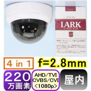 【SA-51201】220万画素 屋内用カラ−ド−ム型防犯カメラ AHD(1080p),TVI(1080p),CVI(1080p)アナログ(CVBS),信号切替出力(4in1) f=3.6mm|tu-han-net
