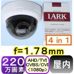 【SA-51203】 防犯カメラ・監視カメラAHD&TVI&CVI(1080p)220万画素SONY製CMOS屋内用ド−ムカメラ  f=1.78mm|tu-han-net