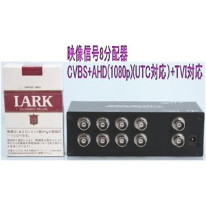 【SA-51204】 防犯カメラ・監視カメラ用 映像信号8分配器|tu-han-net