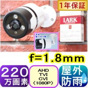 【SA-51212】220万画素 屋外用防犯カメラ    AHD&TVI&CVI(1080p)&アナログCVBS信号切替出力 4in1 f=1.8mm固定焦点超広角レンズ|tu-han-net