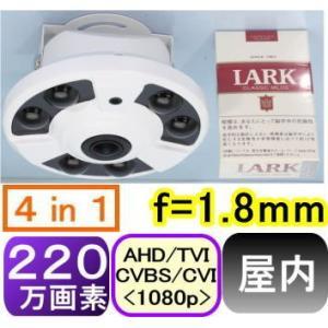 【SA-51213】220万画素 屋内用 超広角レンズ防犯カメラ AHD&TVI&CVI(1080p)&アナログ(CVBS),信号切替出力(4in1)f=1.8mm|tu-han-net