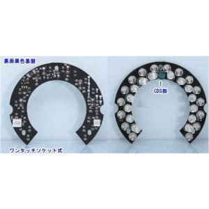【SA-51236】AHD&CVBS 屋内用ドームカメラSA-50868&51024用LEDユニット|tu-han-net