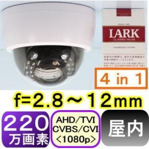 【SA-51238】220万画素 屋内用ド−ム型防犯カメラ AHD(1080p),TVI(1080p),CVI(1080p)アナログ(CVBS),信号切替出力(4in1) f=2.8〜12mm|tu-han-net