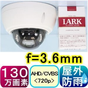 【SA-51250】防犯カメラ 130万画素アナログ(CVBS:960H)&AHD(720p)信号切り替え可 f=3.6mmレンズ 画角: 水平約72度|tu-han-net