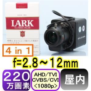 【SA-51269】220万画素 屋内ボックス型カメラAHD,TVI,CVI(1080p),CVBS(アナログ)信号出力 f=2.8〜12mm 水平約100〜32度 最低照度(0.01LUX)|tu-han-net
