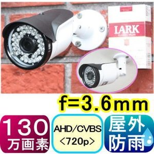 【SA-51281】130万画素屋外用防雨型カメラ アナログ(CVBS) & AHD(720p) 信号切り替え出力可f=3.6mm|tu-han-net
