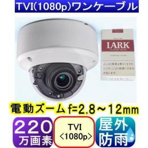【SA-51292】220万画素 屋外防雨ド−ム型 TVIワンケ−ブルカメラ電動オートフォ−カスバリフォ−カルレンズ f=2.8〜12mm(画角:水平約100〜32度) tu-han-net