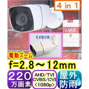 【SA-51331】220万画素 屋外用電動ズ−ム防犯カメラ AHD,TVI,CVI(1080p),アナログ(CVBS)信号切替出力 (4in1) f=2.8〜12mm|tu-han-net
