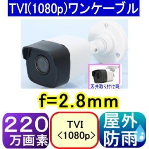 【SA-51332】220万画素TVI(1080p)ワンケ−ブルカラーカメラ バレット型 固定焦点レンズf=2.8mm(画角:水平約100度) tu-han-net