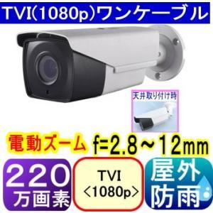 【SA-51333】220万画素TVI(1080p)ワンケ−ブルカメラ バレット型電動バリフォ−カルレンズf=2.8〜12mm(画角:水平約100〜32度)|tu-han-net