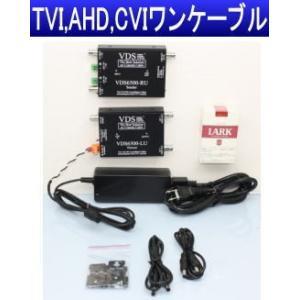 【SA-51411】TVI,AHD,CVI(1080p/720p)CVBS(アナログ)対応2CHワンケーブルシステムセット(VDS6500-RU/VDS6500-LU/専用ACアダプターの3点セット)|tu-han-net