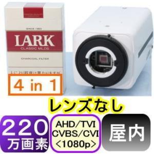 【SA-51431】220万画素 屋内ボックス型防犯カメラ AHD&TVI&CVI&アナログ(CVBS)信号切替出力  レンズ無し|tu-han-net