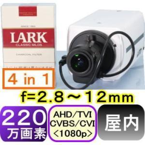 【SA-51432】220万画素 屋内ボックス型防犯カメラ AHD&TVI&CVI&アナログ(CVBS)信号切替出力  f=2.8〜12mm|tu-han-net
