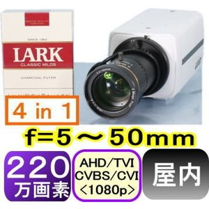 【SA-51433】220万画素 屋内ボックス型防犯カメラ AHD&TVI&CVI&アナログ(CVBS)信号切替出力  f=5〜50mm|tu-han-net