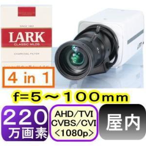 【SA-51434】220万画素 屋内ボックス型防犯カメラ AHD&TVI&CVI&アナログ(CVBS)信号切替出力  f=5〜100mm|tu-han-net