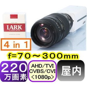 【SA-51435】220万画素 屋内ボックス型防犯カメラ AHD&TVI&CVI&アナログ(CVBS)信号切替出力  f=70〜300mm|tu-han-net